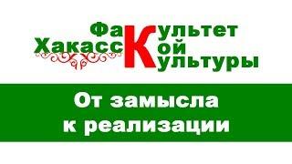 Факультет хакасской культуры - От замысла до реализации
