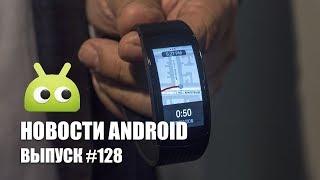 Новости Android #128: Gear Fit 2 Pro, Mi MIX 2 и Galaxy Note 8