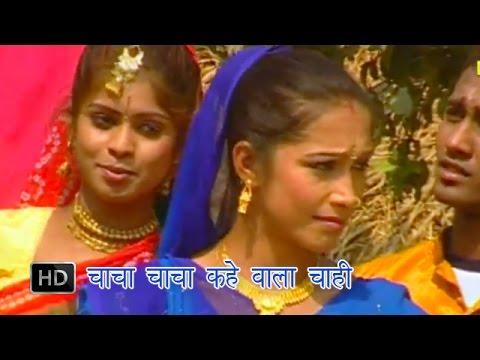 hacha Kahe Wala Chahi | चाचा चाचा कहे वाला चाही | Gopal Rai | Bhojpuri Hot Songs