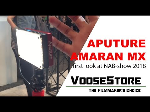 Aputure Amaran MX First look at NAB-show 2018