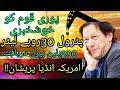 Pakistan discovered 500 Million barrel oil resources in karachi sea | Haqeeqat News