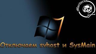 отключить svhost и SysMain. Windows 7