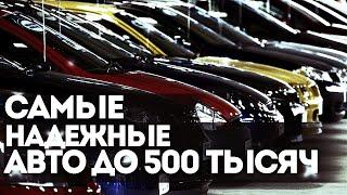 Самые НАДЕЖНЫЕ БУ автомобили до 500 тысяч рублей