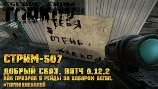 Escape from Tarkov [Стрим #507] - Добрый сказ, как призрак за хабаром бегал.