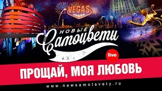 Новые Самоцветы - Прощай, Моя Любовь (Live @ Vegas)