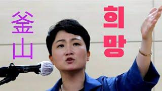 이언주 의원(전)강연. 정치개혁 부산연합 통합총회 개최(강연 1시04분20초부터)