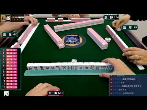 [遊戲BOY] 伯夷浩氏夫妻同台打麻將(每日晚間固定直播)20200318