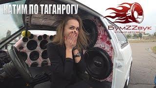 Катим По Таганрогу/Реакции Людей + Обзор