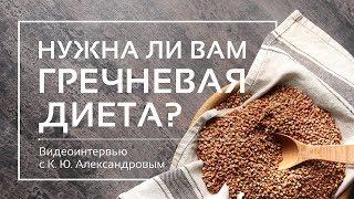 Нужна ли ВАМ гречневая ДИЕТА? Отвечает к.м.н. врач-нутрициолог