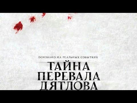 Тайна Перевала Дятлова фильм ужасов на реальных событиях2013года