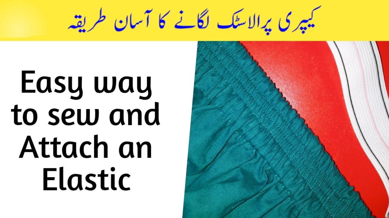 Easy Way to Sew And Attach an Elastic || How to Attach an Elastic || Elastic Sewing