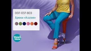 Брюки «Азалия». Shop & Show (Мода)