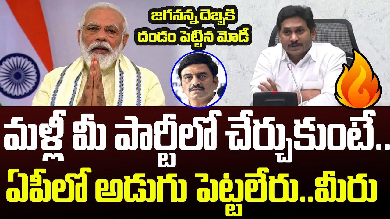 #CMYSJaganLIVE : CM YS Jagan Very Aggressive On PM Modi About MP Raghuramakrishnam Raju