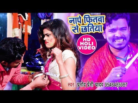 Pramod Premi Yadav का सबसे देशी फगुआ गीत 2018 - Nape Fitawa Se Chhatiya - Bhojpuri Holi Songs 2018
