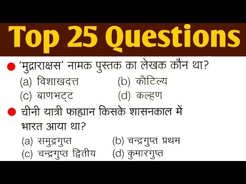Top 25 Science & General awareness questions for - RPF, SSC-GD, VDO, UP POLICE, SSC, RAILWAY & all