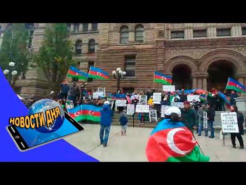 Азербайджанцы Канады выступили против армянской провокации.