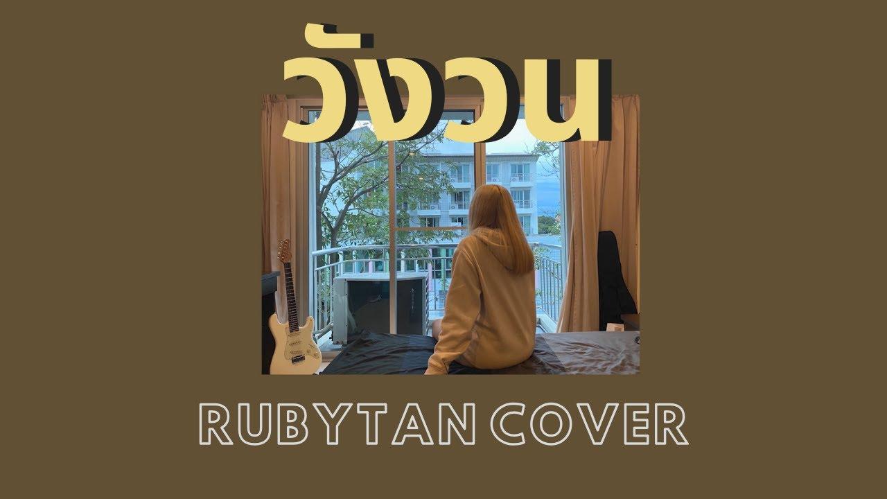 RubyTan - วังวน cover | ( ORIGINAL by ONEONE )
