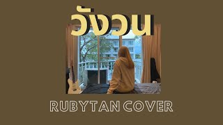 RubyTan - วังวน cover | ( ORIGINAL by ONEONE )