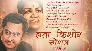 Best of Lata Kishore vol 3