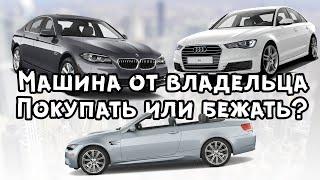 У кого не стоит покупать авто? BMW F10. AUDI A6 C7. BMW E92-E93. Осмотр автомобиля перед покупкой.