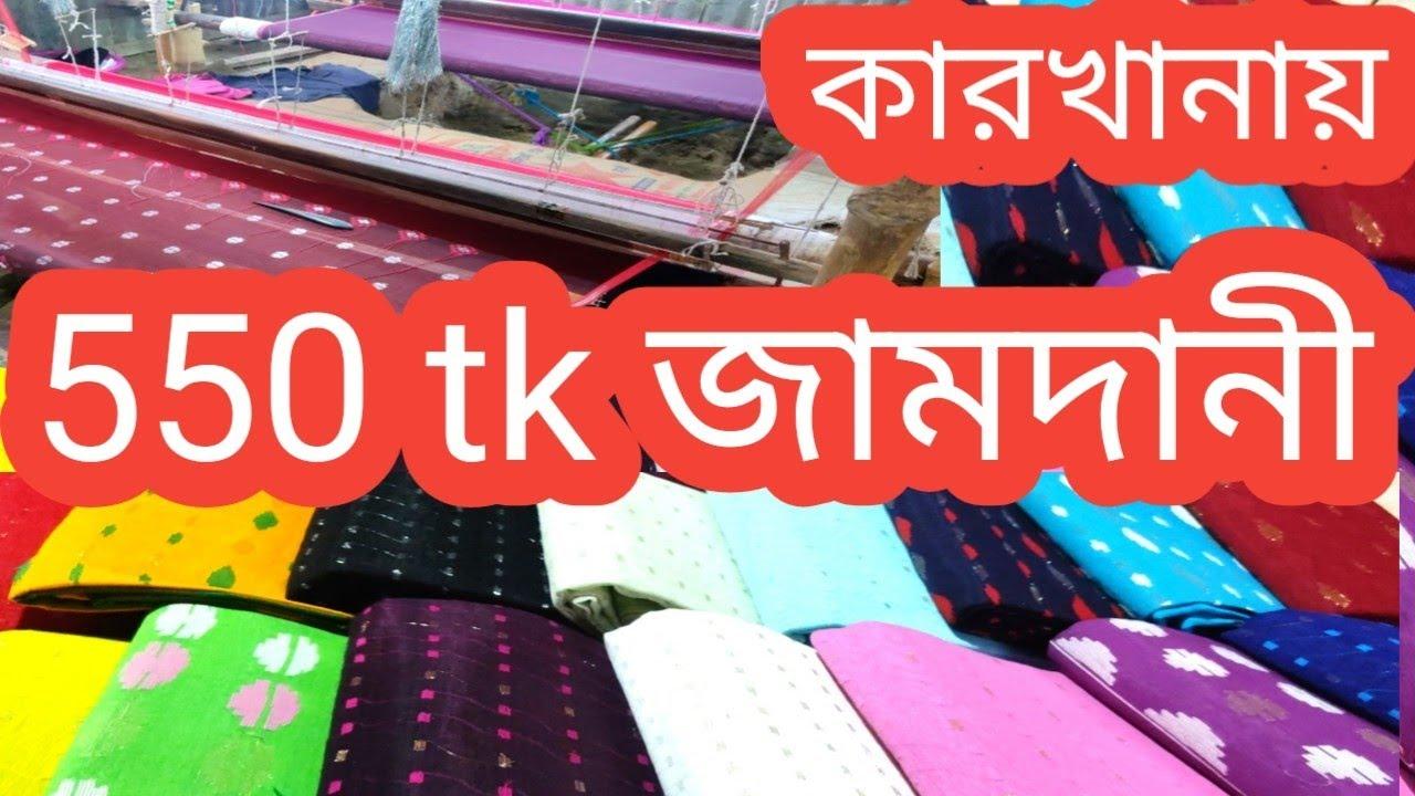550 tk অরজিনাল জামদানি শাড়ি কারখানায়/Buy the original Jamdani sari at lower price from the factory