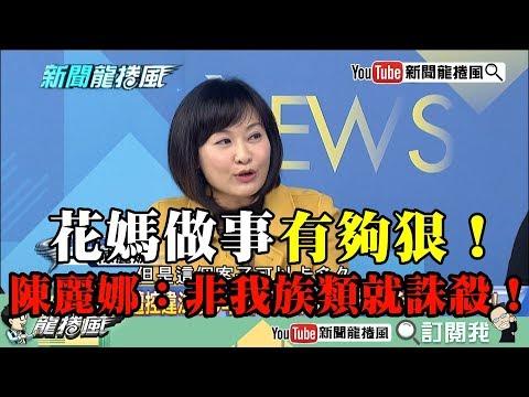 【精彩】花媽做事有夠狠! 陳麗娜:不支持她就卡案 非我族類就誅殺!