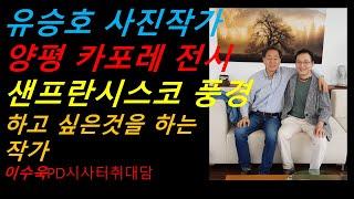 유승호사진작기 양평 카포레 갤러리전시 대담
