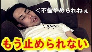 [衝撃] 袴田吉彦の現在がやばい!!やっぱり浮気はやめられなかった