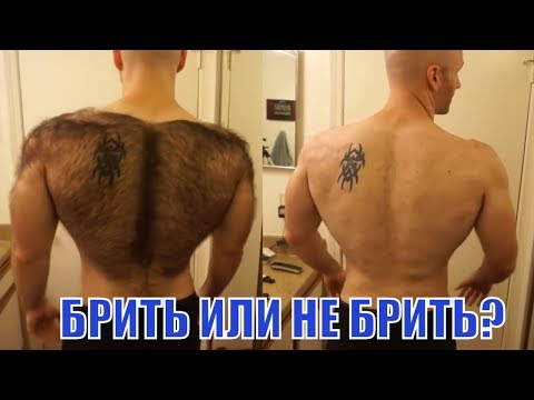 Волосатый мужик побрил все тело! Должен ли Настоящий Мужчина Удалять Волосы?