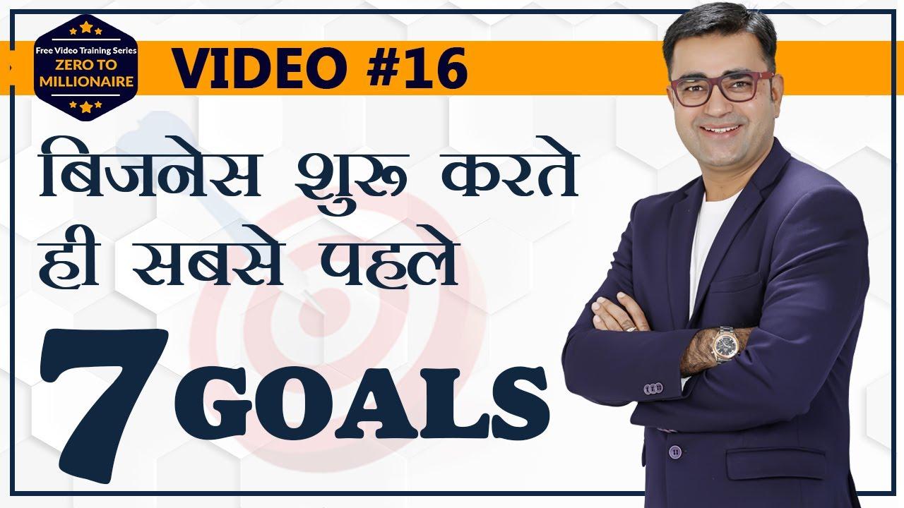 BUSINESS shuru kartey he sabse pehley 7 GOALS | First 7 GOALS in Network Marketing | DEEPAK BAJAJ