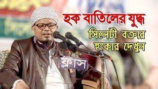 Bangla Waz Mahfil Maulana Sirajul Islam New Waz 2018