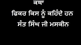 Fikar kis nu kehde han Gurbani Katha Guru Granth Sahib Ji Sant Singh Ji Maskeen Sikhism