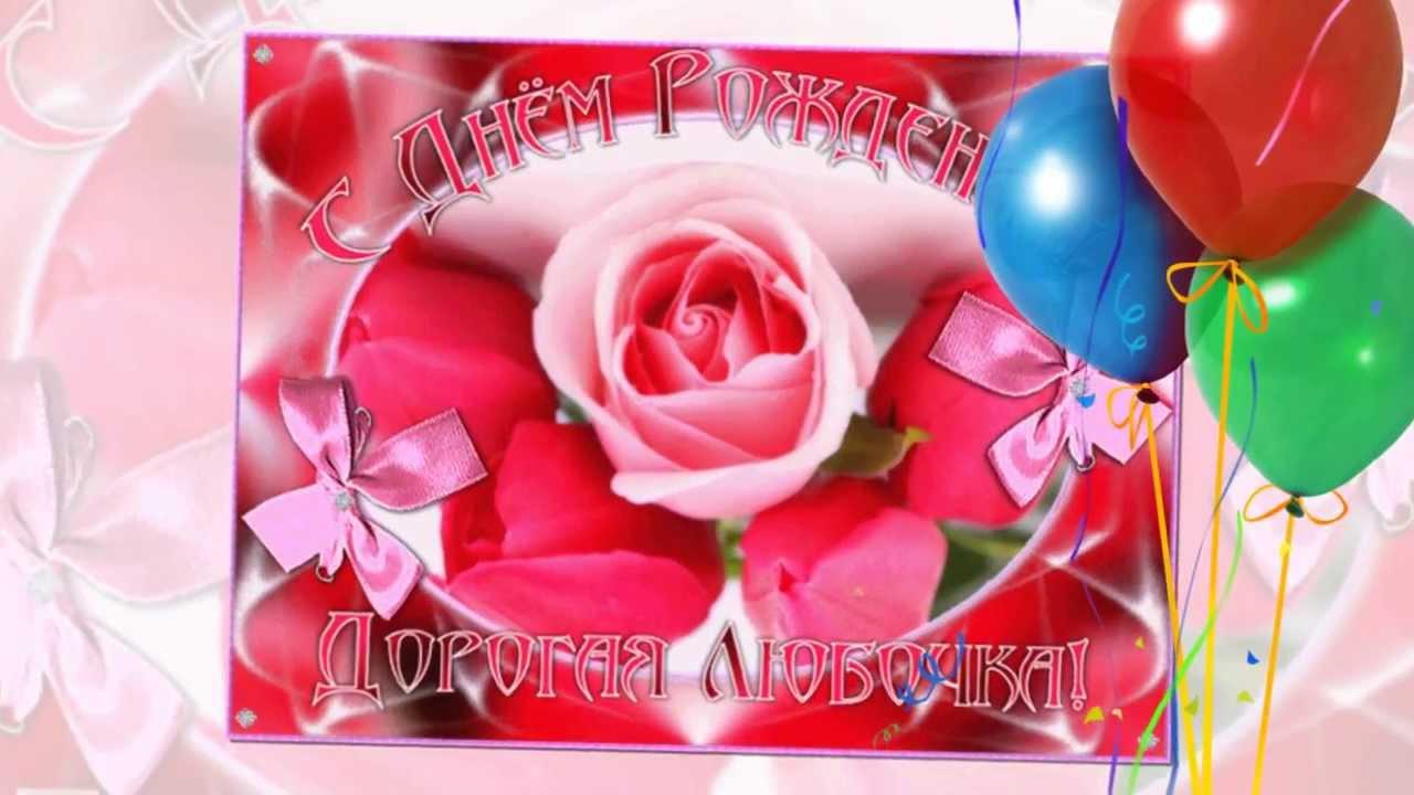 Открытки, анимационные открытки с днем рождения любовь
