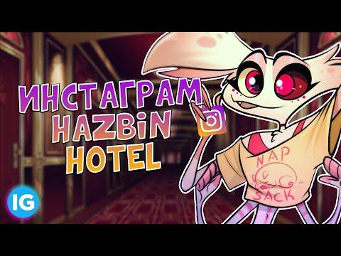 Hazbin Hotel в ИНСТАГРАМ ♥ ПОЛНЫЙ РАЗБОР ВСЕХ ПЕРСОНАЖЕЙ - Отель Хазбин feat. @nesly fly