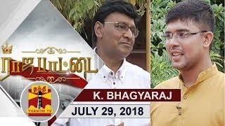 (29/07/2018) Rajapattai | முருங்கைக்காய் மர்மம்...விளக்குகிறார் பாக்கியராஜ் | K Bhagyaraj
