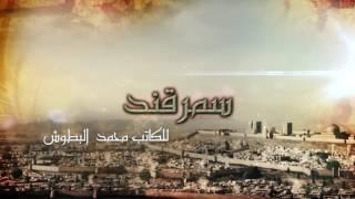 مقدمه اغنيه مسلس سمرقند جميله جداً!!!