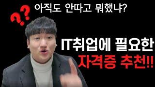 IT취업시 필수 자격증 TOP3 와 추천 5개!!