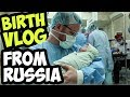 BIRTH VLOG FROM MOSCOW, RUSSIA. RAINBOW BABY. ❤👶🌈