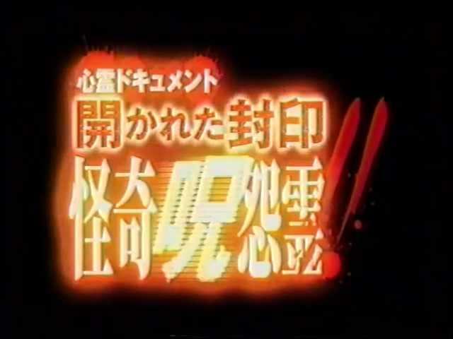 DVD『怪奇呪怨霊』