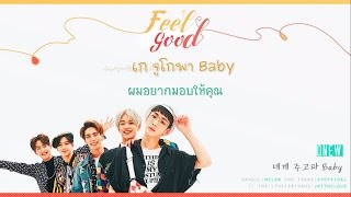 [Karaoke + Thaisub] SHINee : Feel Good