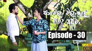 Paawela Walakule | Episode 30 24th November 2019 Thumbnail