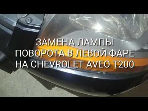 Замена лампы поворота в левой фаре на Chevrolet Aveo T200