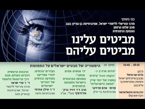 מושב א1 - היסטוריה של מבטים ישראלים על התפוצות