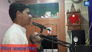 Cover SonG आकाश मिश्रा Mahi Teri Chunariya Laharaye Bollywood New Hindi Song