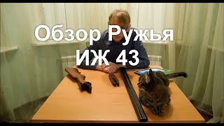 Рушницю ІЖ 43 - огляд (Shotgun IZ 43)