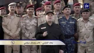 جهاد المنسي - الإعلان عن هزيمة داعش في الموصل