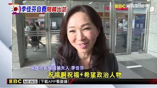 明韓國瑜出訪港澳 李佳芬自費貼心同行