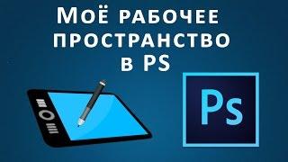 Рабочая среда для рисования в Photoshop [Графический планшет]