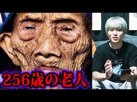 中国に存在した256歳まで生きた老人「李青曇」!!