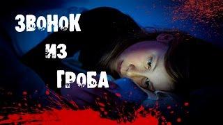 """Страшная история """"Звонок Из Гроба"""""""